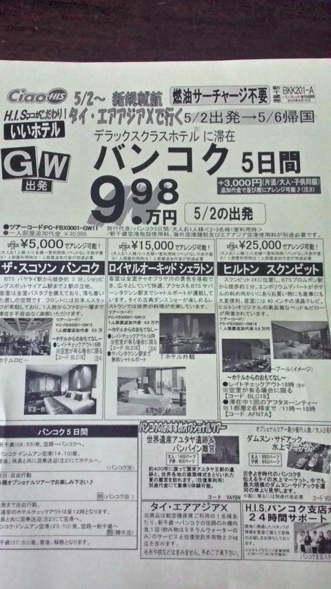GWなのに海外旅行予約で11万円も節約する方法とは。