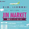 往復運賃17,500円!LCCジンエアーで行く韓国格安セールを発見。