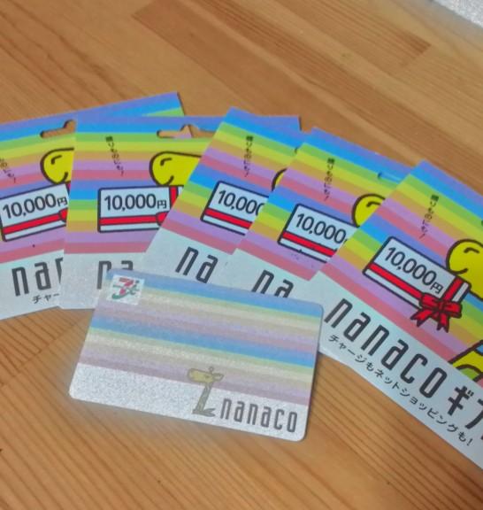 少し力技!?10万円以上のコンビニ払いを1枚のnanacoカードで済ませる方法。