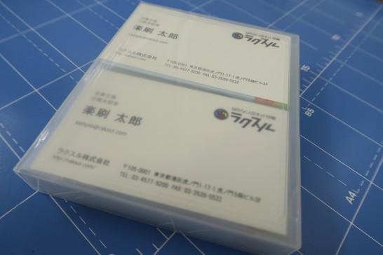 名刺はネット注文が当たり前の時代かも。副業名刺もブロガー名刺も全て100円台で作成が可能。