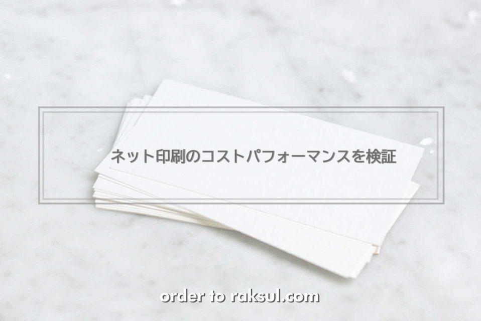ネット印刷のコスパは高い!?評判のラクスルでチラシや名刺を作成したみたら本当に安かった。
