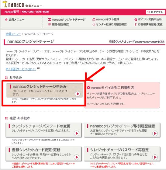 nanaco_1