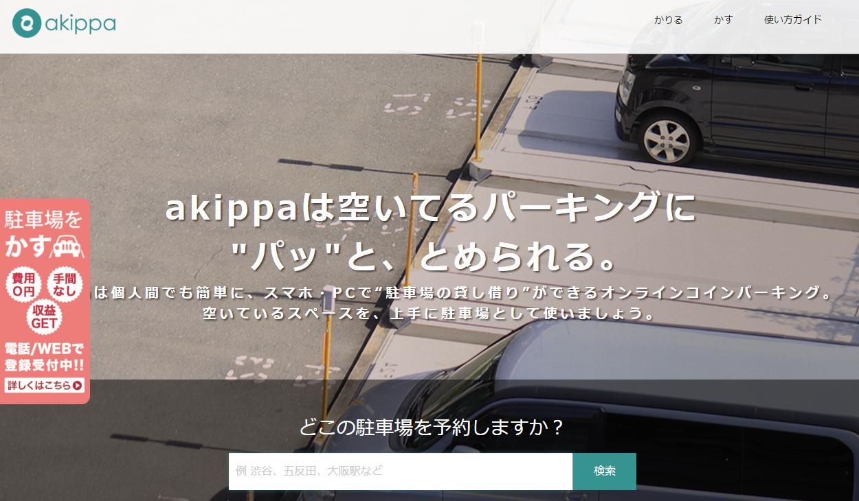 aki_1