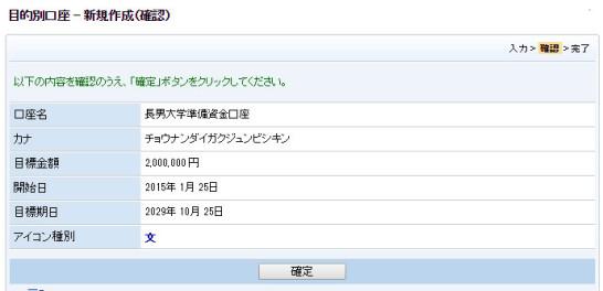 gakushi_2.5