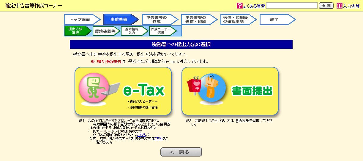 tax1.2