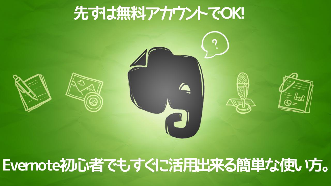 先ずは無料アカウントでOK!Evernote(エバーノート)初心者でもすぐに活用出来る簡単な使い方。