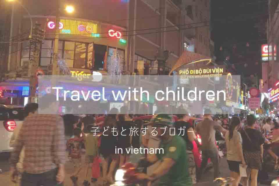子どもと旅するブロガー ~4歳児と行くベトナムホーチミンの旅~