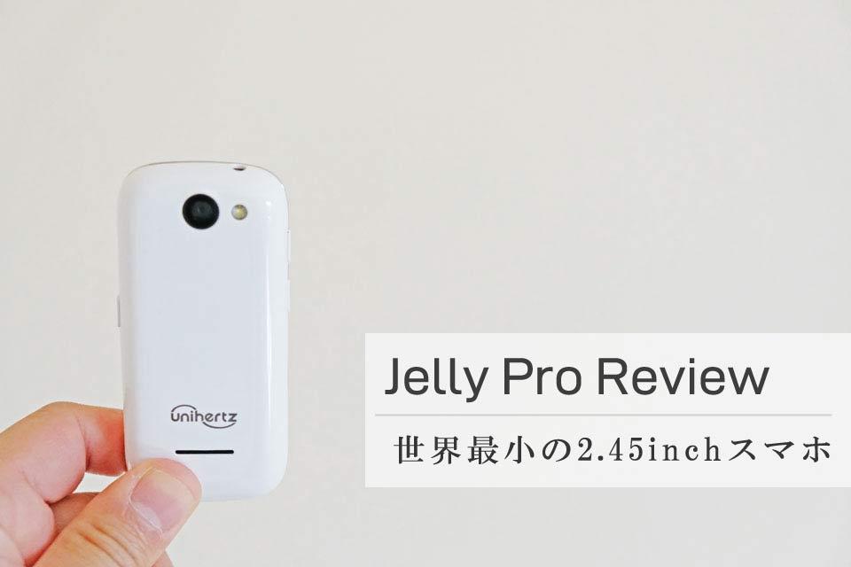 かさばるスマホに辟易している人にオススメしたい!手のひらに収まるJelly Pro 2.45インチの極小スマホをレビュー。