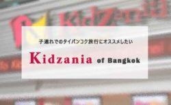 タイ子連れ旅行におすすめスポット!日本では激混みなキッザニアもタイなら待ち時間ゼロで超快適。