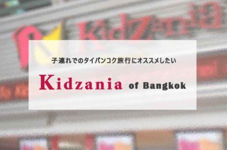 【2019年度更新】タイ子連れ旅行におすすめスポット!日本では激混みなキッザニアもタイなら待ち時間ゼロで超快適。