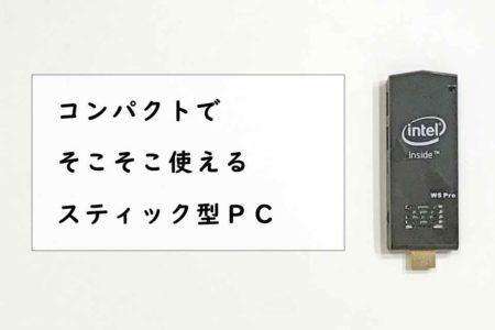 サブ的要素で購入したスティック型PCが予想以上に快適なデスク環境を作ってくれた。